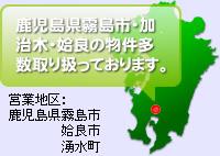 お取扱地域:鹿児島県霧島市|姶良町|加治木町|湧水町|蒲生町