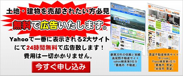 空室対策 無料広告